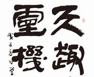 胡元田作品
