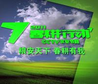 cctv7农业节目 创业