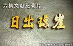 海南解放60周年大型文献片:日出琼崖