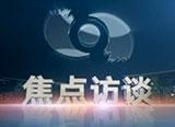 河南省委省政府高度重视《焦点访谈》监督