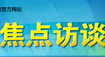 cctv特别节目 - zhangjinzhu8 - 壮志凌云新家