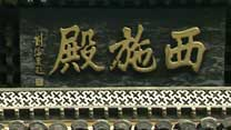 <center>长江戏话·西施(上)</center>