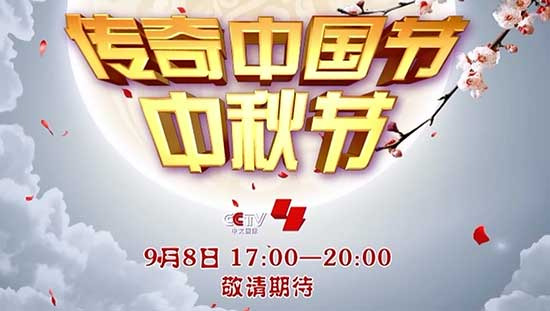 cctv-4特别节目《传奇中国节之中秋节》