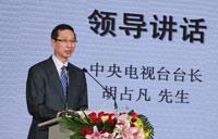 """中央电视台台长胡占凡:让""""中国雕塑""""的形象走向世界"""