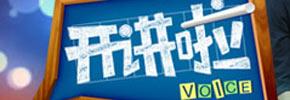 开讲啦 <a href=http://kejiao.cntv.cn/program/kaijiangla/index.shtml target=_blank><font color=blue>专题</font></a>