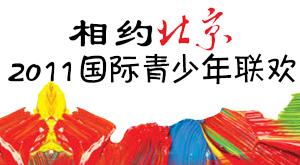相约北京 2011国际青少年大联欢