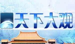 <br>《天下大观》是央视一套一档纪录片栏目,定位于探索历史、文化、自然及生命奥秘,讲述具有传奇色彩的故事,节目从开播起便受到了广大观众以及业内人士的广泛关注。<br><br>播出时间:周一至周五  CCTV-1  21:43