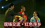 江西萍乡全国道德模范与身边好人现场交流