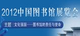2012中国图书馆展览会