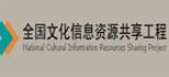 全国文化信息资源共享工程