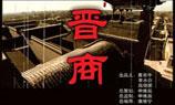 八集电视纪录片《晋商》 总编导