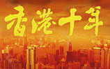 《香港十年》 总导演、总制片人