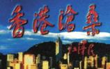 《香港沧桑》 总摄影、编导