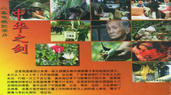 刘效礼作品:大型电视纪录片《中华之剑》
