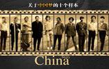 《中国故事》 总策划、总制片人