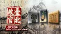 <font color=501615>大型纪录片《台北故宫》 总导演</font>