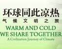 《全球同此凉热》<br>【独家官网】<br>首部科学伦理片