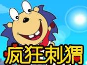 疯狂刺猬<br>广州伽马动漫  出品
