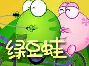 绿豆蛙<br>翔通动漫  出品