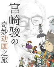 <b>宫崎骏的奇妙动画之旅</b><br>走进动画大师的世界<br><font color=red>进入专题>></font>