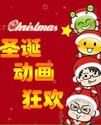 <b>《圣诞动画狂欢派对》</b><br>卡通明星陪你过圣诞<br><font color=red>进入专题>></font>