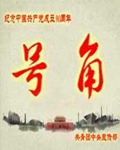 <b>《号角》</b><br>看动漫学党史<br><font color=red>动画片点击观看>></font><br><center><img src=http://p3.img.cctvpic.com/nettv/donghua/program/2011shujia/20110623/images/100625_1308811104799.jpg></center>