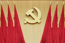 Third Plenary Session of the 18th CPC Central Committee