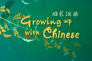 Growing up With Chinese 成长汉语
