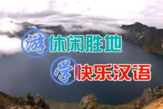 <a></a>Happy Chinese S2 Tourist Chinese Changbai Mountains Series