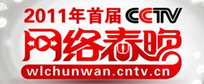 <br><center><strong><font color=#cc0000>2011 CCTV Spring Festival Web Gala</font></strong></center>