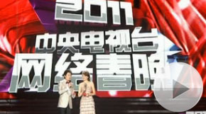 <br><b><center>First day of CCTV&acute;s online Spring Festival Gala</center></b>