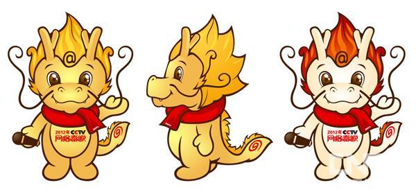 Winer of the mascot design contest: &quot;Ai Ta Long&quot; <br><br>