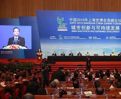 上海世博会高峰论坛共话城市发展