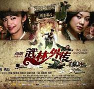 La Legende prestigieuse de Jianghu