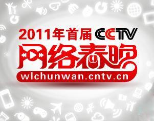 Gala en Ligne de CCTV