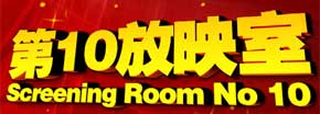 <font color=red><center><font size=3><strong>第十放映室</strong></font></center></font>