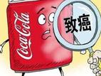 """第50期 两大可乐再陷""""致癌门"""""""