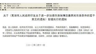 2月11日 芜湖市发布通知暂缓执行楼市新政