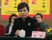 中央电视台财经频道副总监韩青