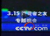 """1994年315晚会""""消费者之友"""""""