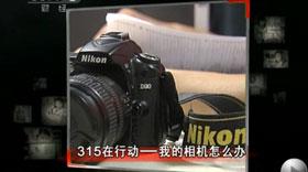我的相机怎么办?