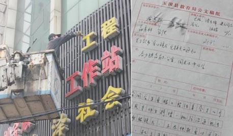 """""""爱眼工程""""被拆除 河北玉田教育局""""摊派""""通知曝光"""