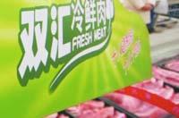 """济源双汇食品有限公司位于河南省济源市,是河南双汇集团下属的分公司,主要以生猪屠宰加工为主,有自己的连锁店和加盟店,有关宣传双汇冷鲜肉 """"十八道检验、十八个放心""""的字样在店里随处可见。然而,按照双汇公司的规定,十八道检验并不包括""""瘦肉精""""检测。一位养猪户称,去年以来,他往济源双汇公司卖过不少这种加""""瘦肉精""""的猪。"""