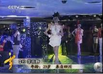 CCTV第十一届模特电视大赛重庆赛区总决赛视频