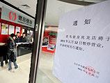 青鸟健身15日上午全面恢复营业  <a href=http://jingji.cntv.cn/20110115/102546.shtml target=_blank>会员担心或将再停业</a>