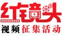 红镜头视频征集活动