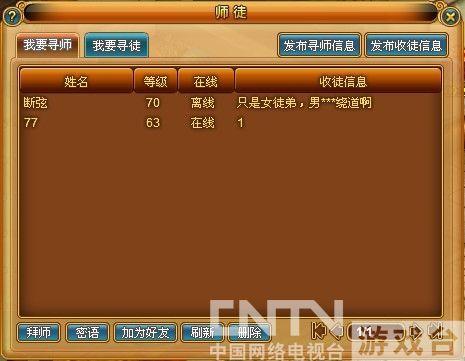 96pk《飘渺西游》系统介绍—师徒系统