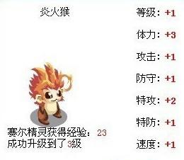 《赛尔号》融合精灵大全-炎火猴_攻略_CNTV