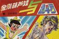 内涵中国味漫画:金刚葫芦娃大战魂斗罗