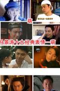 马景涛代言《传奇归来》 盘点十大经典表情